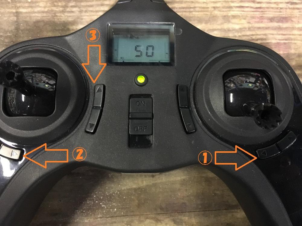 Hubsan X4 まっすぐ飛ばなくなったら、加速度(ジャイロ)センサーの初期化(リセット)をしてみよう