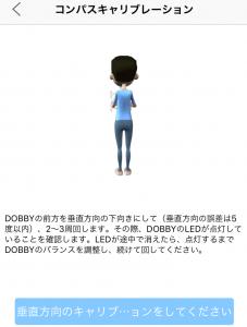 【Dobby】コンパスキャリブレーションのやり方・コツ