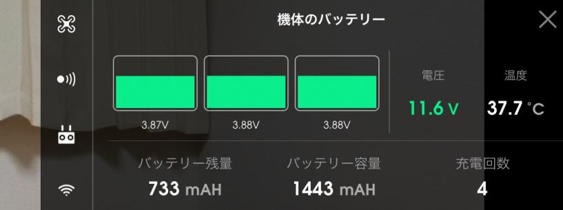 【ドローン SPARK】バッテリーセルの電圧エラーがでた場合の対処方法