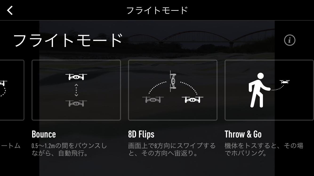 【DJI Tello レビュー】200g以下ドローン「テロー」を実際に飛ばした感想