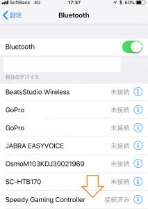【DJI Tello ドローン】ゲームパッド(Bluetoothコントローラー)を使用する方