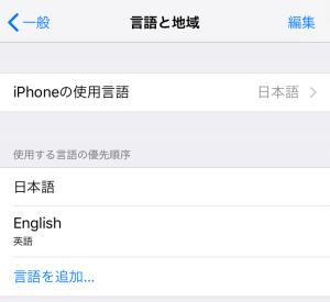 DJI Tello のアプリの言語を中国語から英語に変える方法 日本語は?