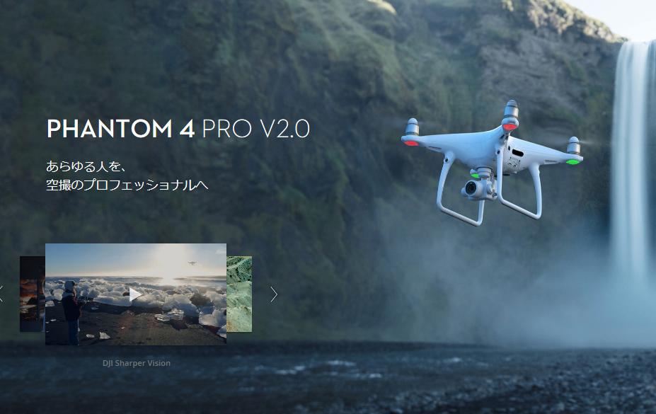 Phantom4 pro V2.0が発売!前作とのスペックの変更点・違いとは?
