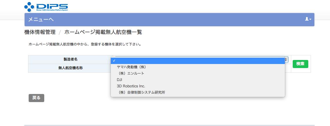DIPSを使用してドローンの包括申請をオンラインでしてみた!