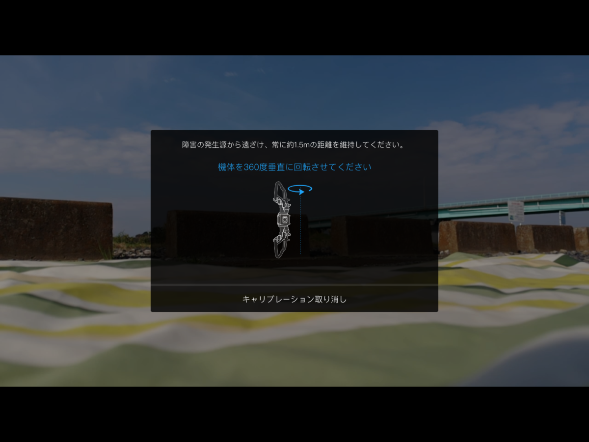 【DJI GO 4 マニュアル 説明書】コンパスキャリブレーションのやり方「Mavic Air編」