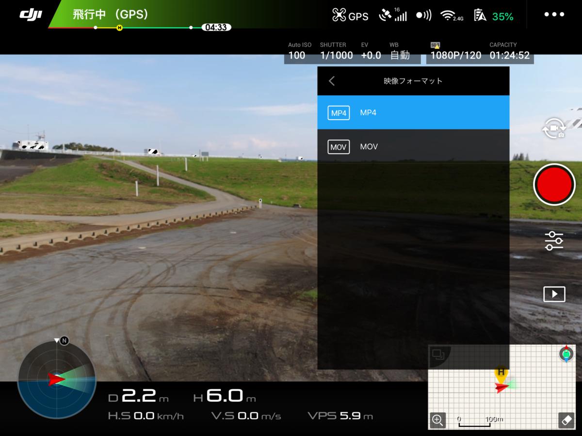 【DJI GO 4 マニュアル 説明書】カメラの設定方法「Mavic Air編」