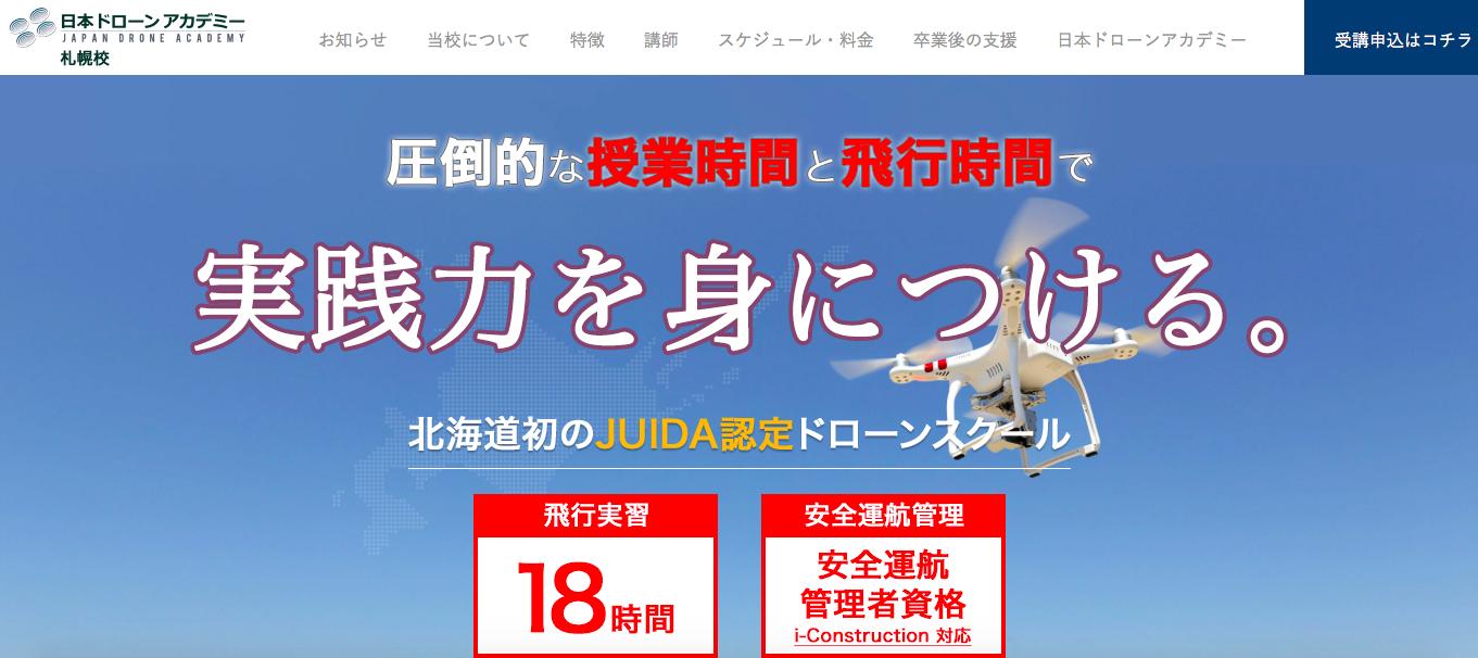 【北海道 ドローンスクール 一覧】資格を取るなら学校で!