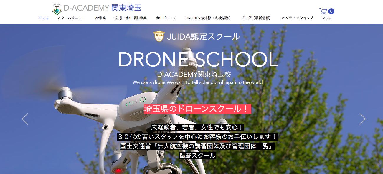 【埼玉県 ドローンスクール 比較 一覧】ドローンの資格を取るなら学校で!