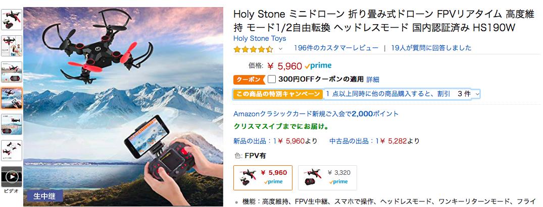 【Holy Stone HS190W レビュー】200g未満のFPV付きミニドローン!