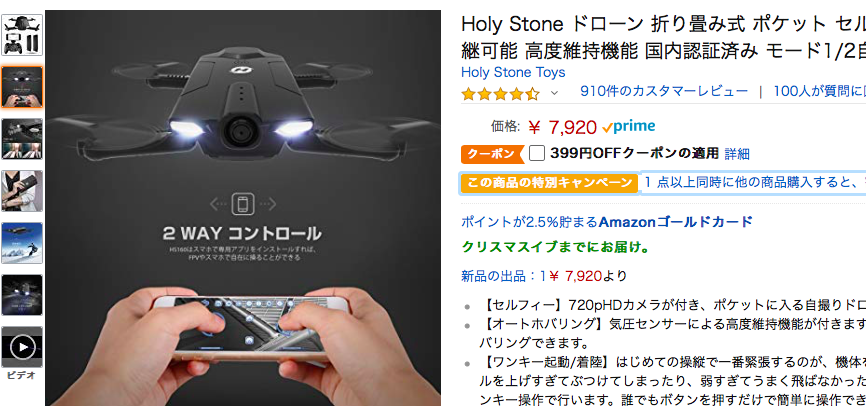 【Holy Stone HS160 レビュー】200g未満の折りたたみ式トイドローン!口コミや評価まとめ