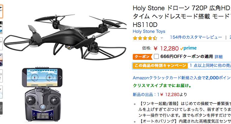 【Holy Stone HS110D レビュー】200g未満の空撮できるトイドローン!口コミや評価まとめ