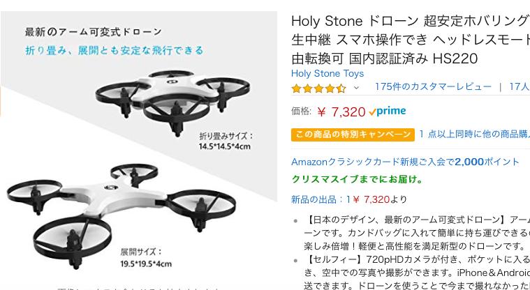 【Holy Stone HS220 レビュー】200g未満の空撮できる折りたたみ式トイドローン!