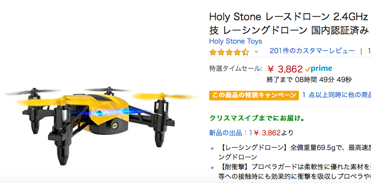 【Holy Stone Bolt Bee HS150 レビュー】200g未満のレース用トイドローン!