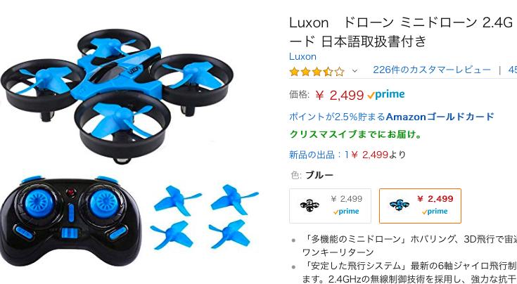 【おもちゃ ドローン】Luxon ミニドローン レビュー 2.4Ghz