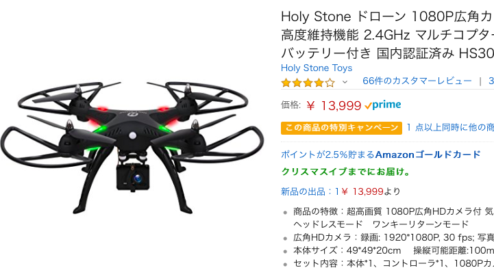 【Holy Stone HS300 ドローン レビュー】特徴やスペック!評価まとめ