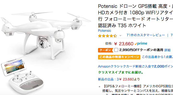 【Potensic ドローン T35 レビュー】GPS内蔵の最強コスパドローン!