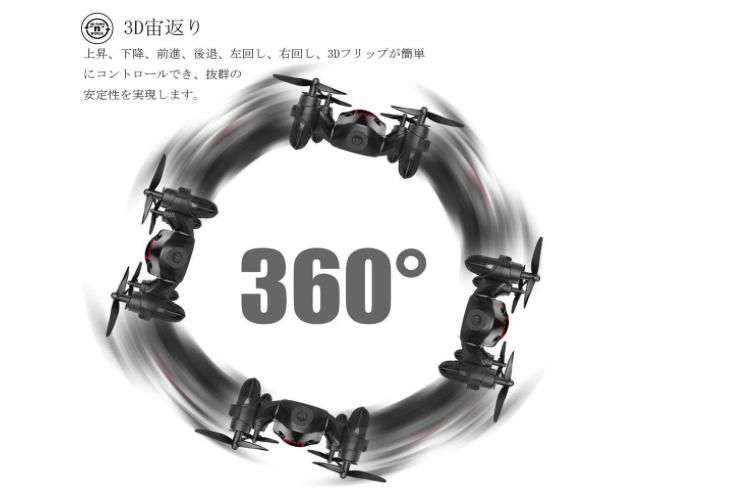 【DROCON GD-60 レビュー】子供のおもちゃに最適な200g未満のミニドローン