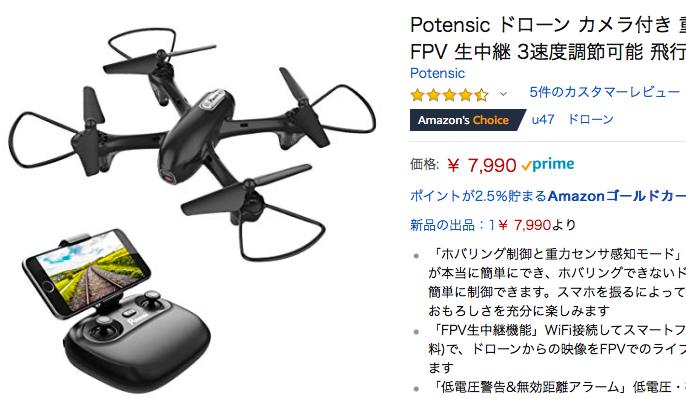 【Potensic ドローン U47 レビュー】カメラ付きで200g未満のドローン!