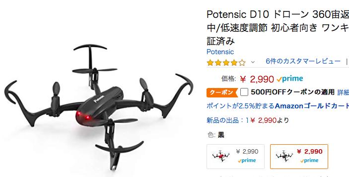 【Potensic D10 レビュー】200g未満の価格が安いドローン