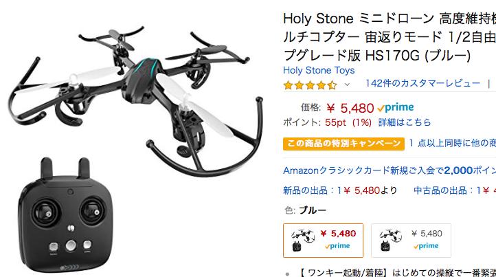 200g未満 Holy Stone ミニドローンHS170G レビュー