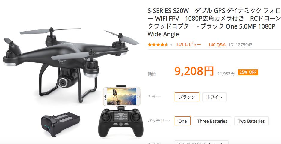 【ドローン S-SERIES S20W レビュー】200g未満でGPS内蔵ドローン