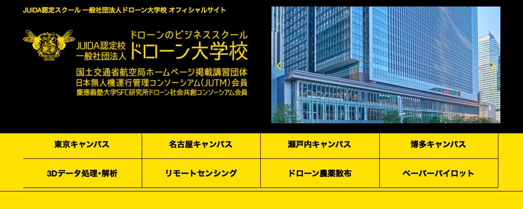 【東京都 ドローンスクール ドローン大学校の紹介】口コミや評判は?