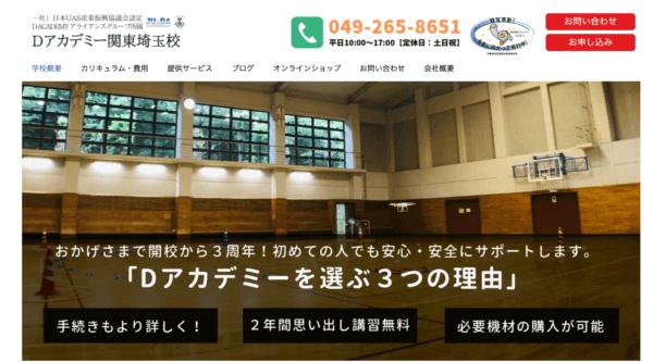 埼玉県川越市「ドローンスクール Dアカデミー関東埼玉」の紹介