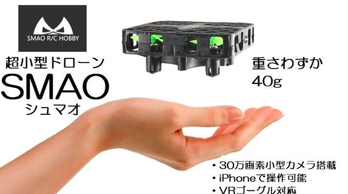【200g未満のミニドローン  SMAO レビュー】2Kカメラ付き