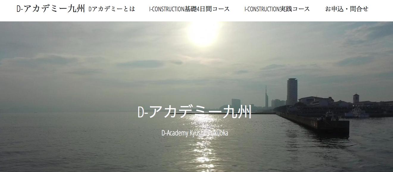 【福岡県 おすすめのドローンスクール 比較 一覧】資格を取るなら学校で!