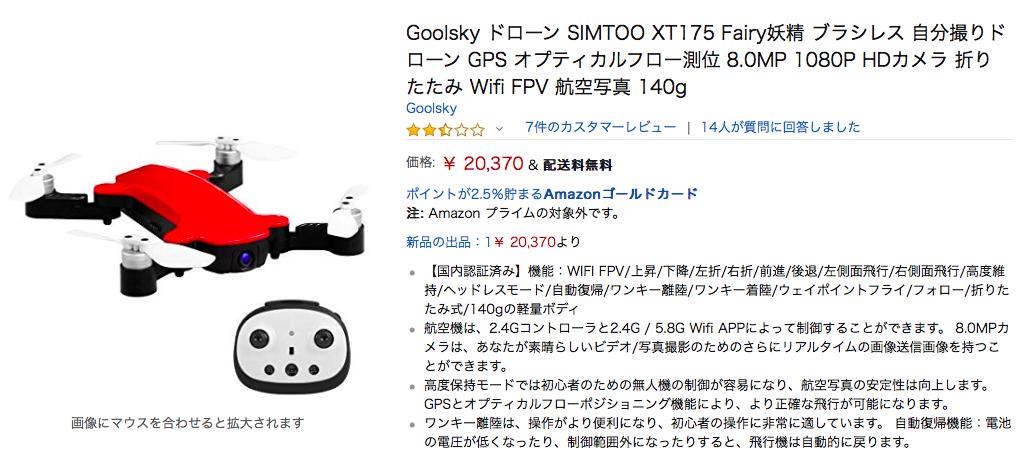 【200g未満のドローン 】SIMTOO XT175 レビュー Fairy