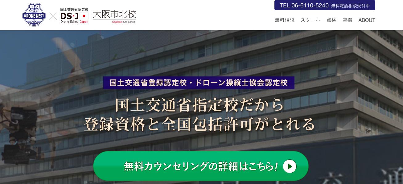 【大阪 おすすめのドローンスクール 比較 一覧】資格を取るなら学校で!