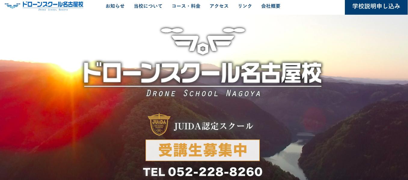 【名古屋 おすすめのドローンスクール 比較 一覧】資格を取るなら学校で!