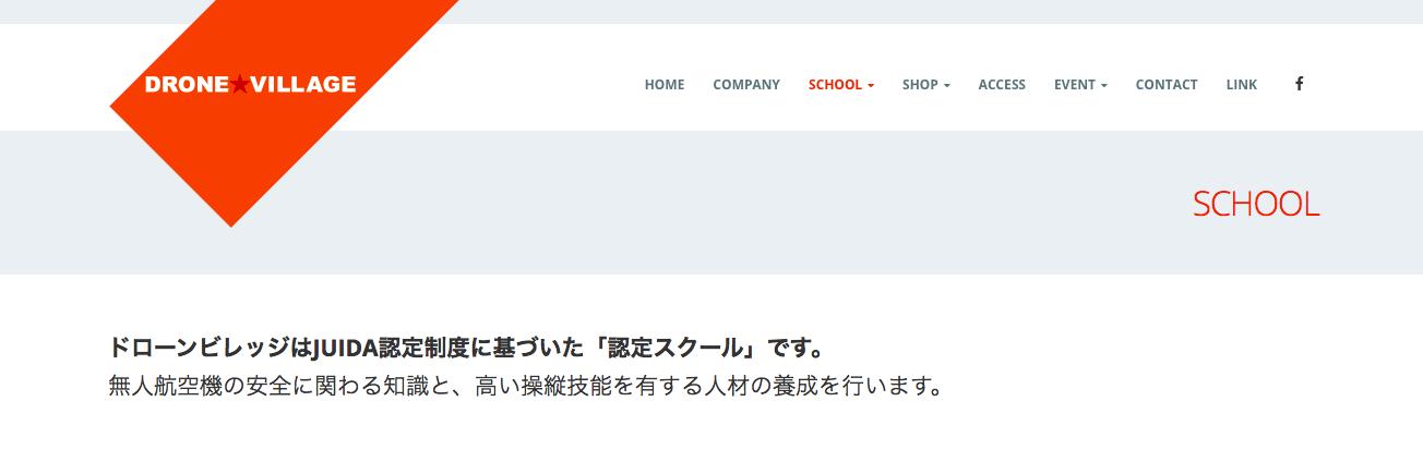 【千葉県 おすすめのドローンスクール 比較 一覧】資格を取るなら学校で!