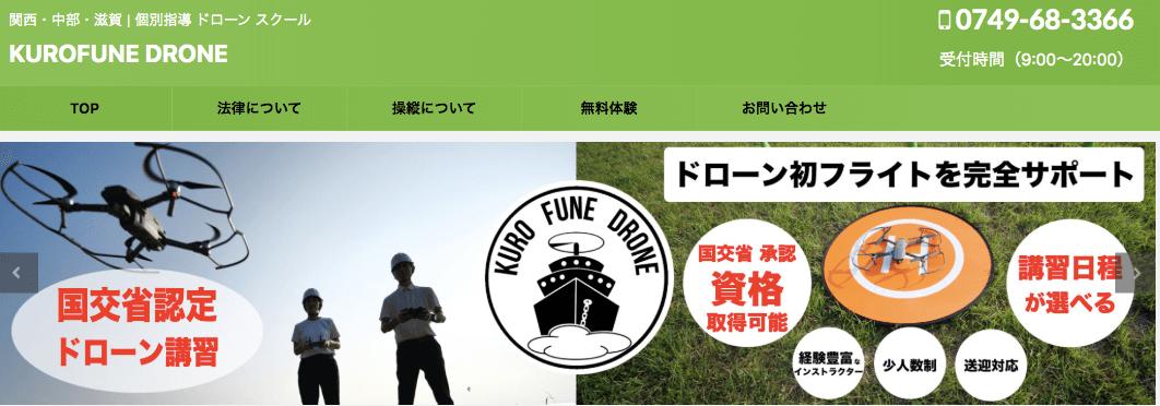 【滋賀県 おすすめのドローンスクール 比較 一覧】資格を取るなら学校で!