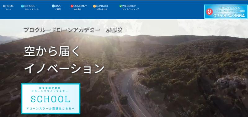 プロクルードローンアカデミー京都校