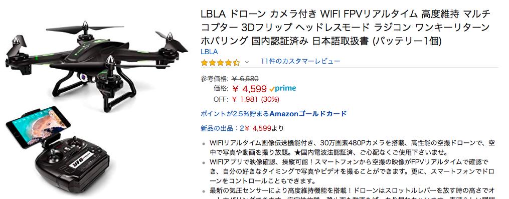 【200g未満】 LBLA S5 ドローンレビュー