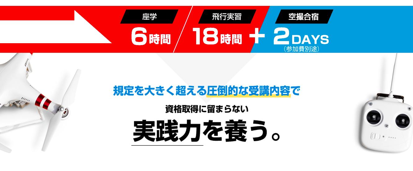 大阪 JUIDAの資格を取るなら「日本ドローンアカデミー大阪校」がおすすめ