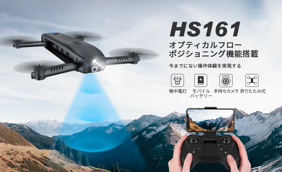 200g未満 Holy Stone HS161 ドローン 実機レビュー