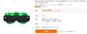 5.8Ghz FPVゴーグル Fat Shark Attitude V5 レビュー