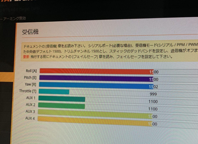 Toothpick Eachine RedDevil レビュー・設定方法【マイクロドローン】