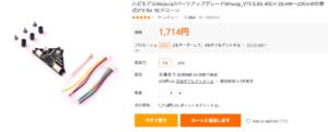 Happymodel Larva X HD 125mm 面白そうなToothpick発売決定