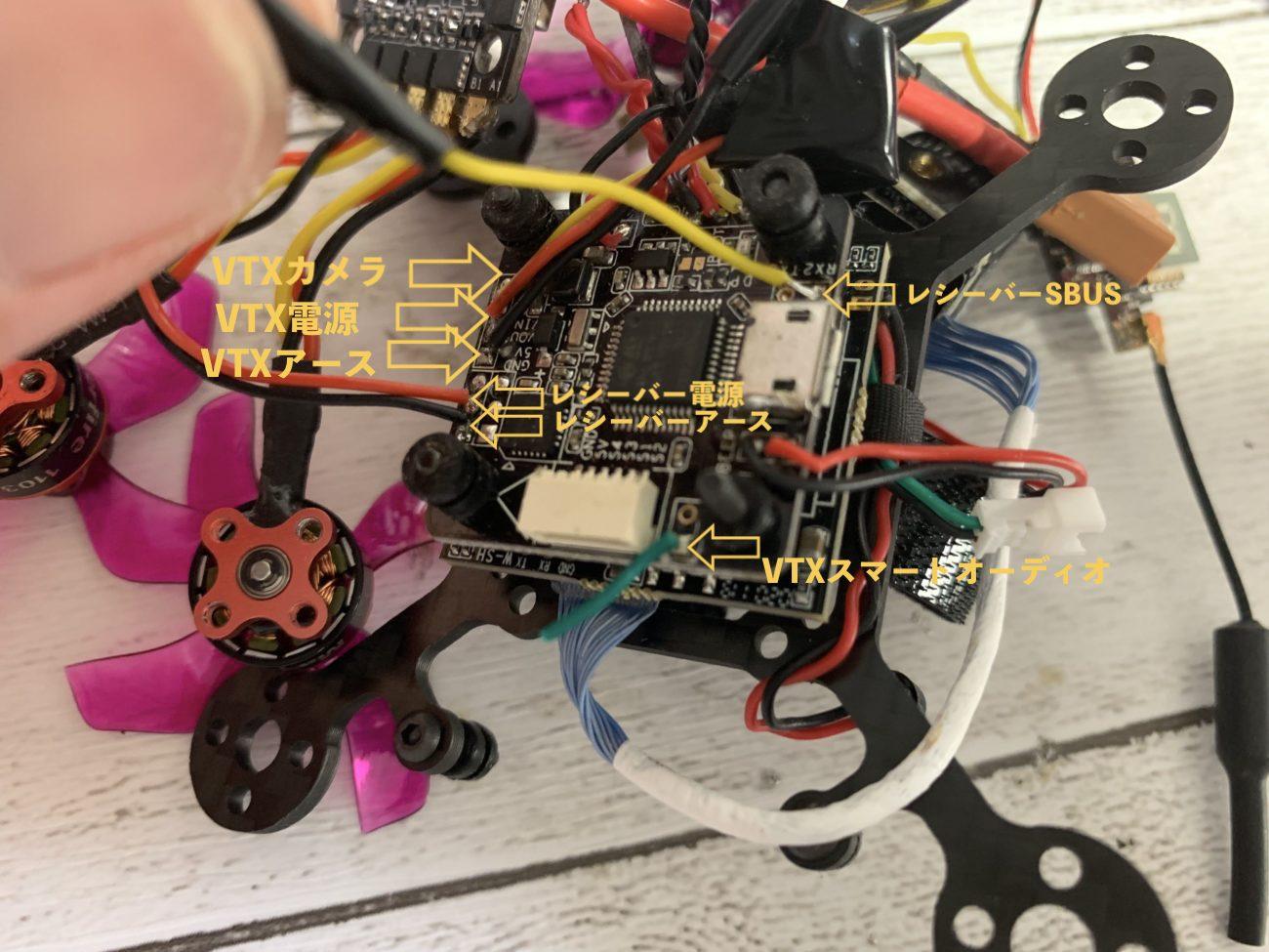 Makerfire Armor 85HD レビュー!ブザーの取り付けとVTXの交換