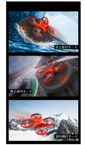 水陸空 対応!EACHINE E016F ドローンの紹介【ホバークラフト?】