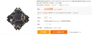 Geprc SKIP HD 3 118mm フルHD Toothpick 発売開始!