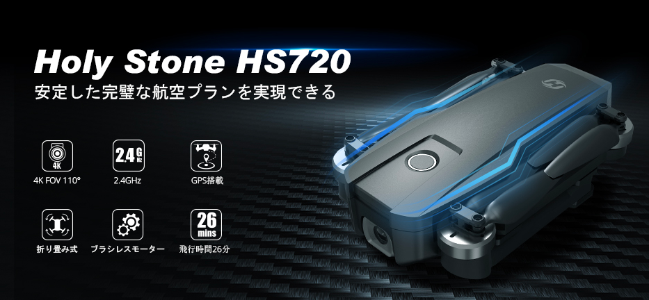 Holy Stone GPS搭載ドローン HS720 実機レビュー!【ホーリーストーン】