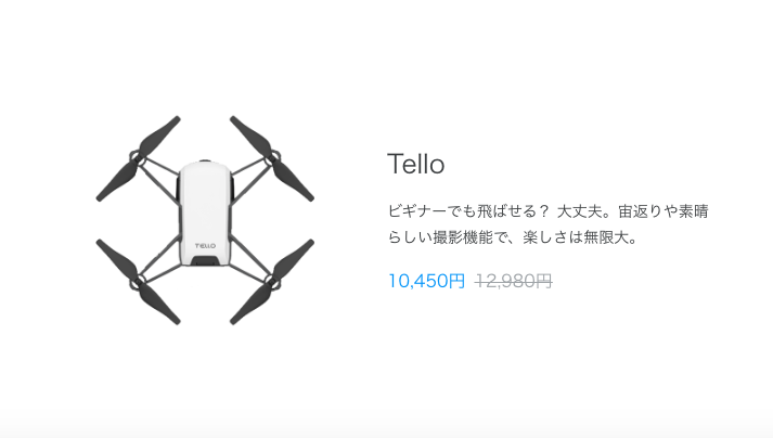 DJI ウィンターセール 11月22日〜 DJI製品はセール期間で購入した方がお得!!