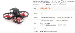 Eachine UZ65 65mm「Mobula6」に似ているドローン発売決定