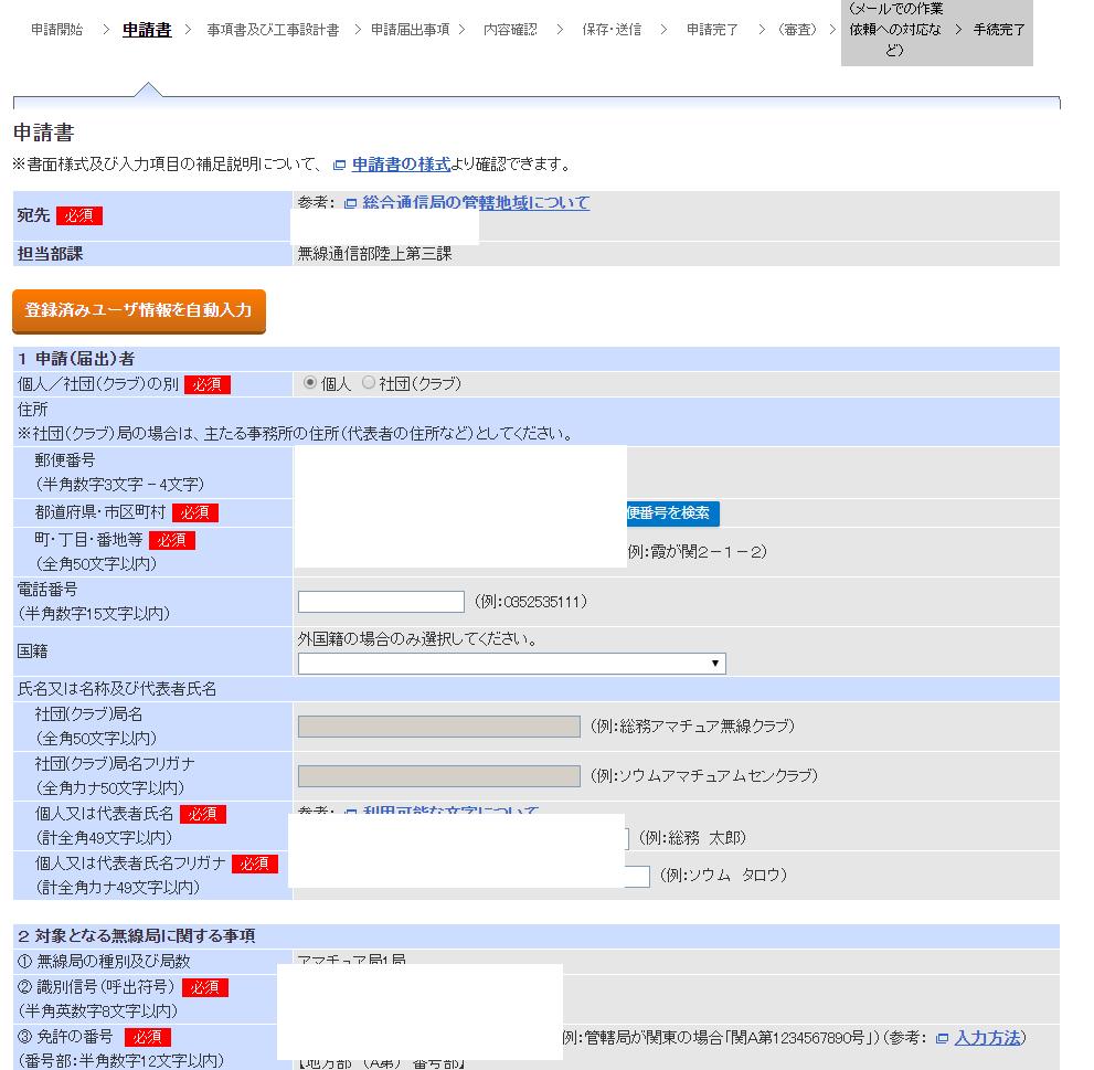 電子申請届け出システムlite ドローンのVTX(無線機)の追加申請方法【TSS】