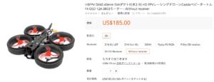 【HBFPV DX40 40mm】HD画質のマイクロドローン登場