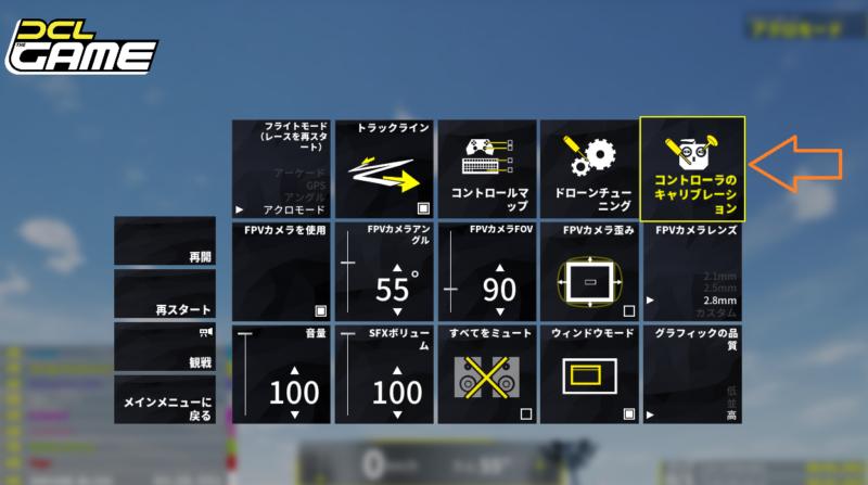 送信機 T10J フライトシュミレーターケーブル レビュー!使い方も紹介